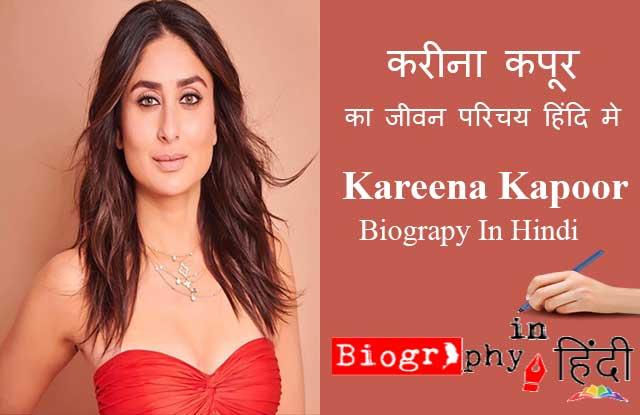 Kareena-kapoor-biography-in-hindi