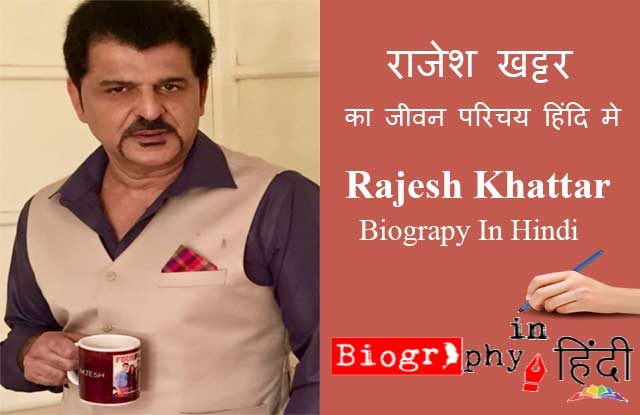 rajesh-khattar-biography-in-hindi