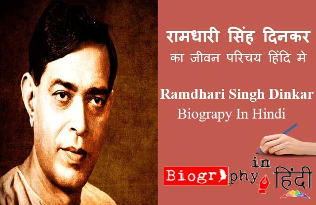 ramdhari-singh-dinkar-biography-in-hindi