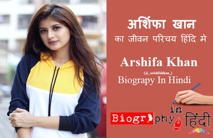 Arishfa-Khan-biography-in-hindi