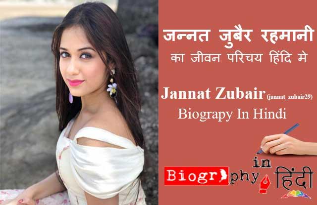 Jannat-Zubair-Rahmani-biography