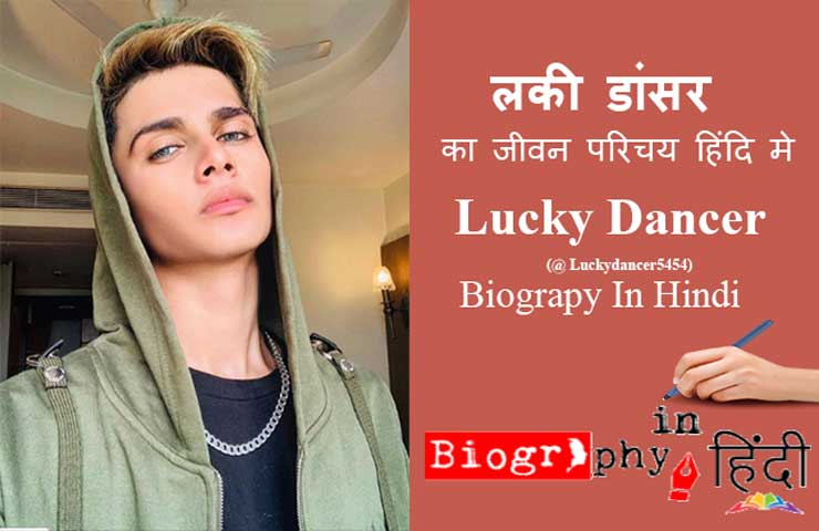 Lucky-Dancer-biography-in-hindi