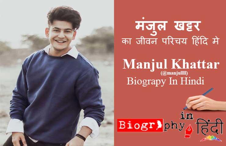 Manjul-Khattar-biography-in-hindi
