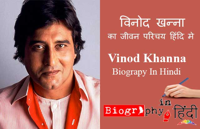 Vinod-Khanna-biography-in-hindi