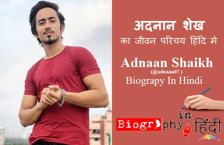 adnan-shaikh-biography-in-hindi