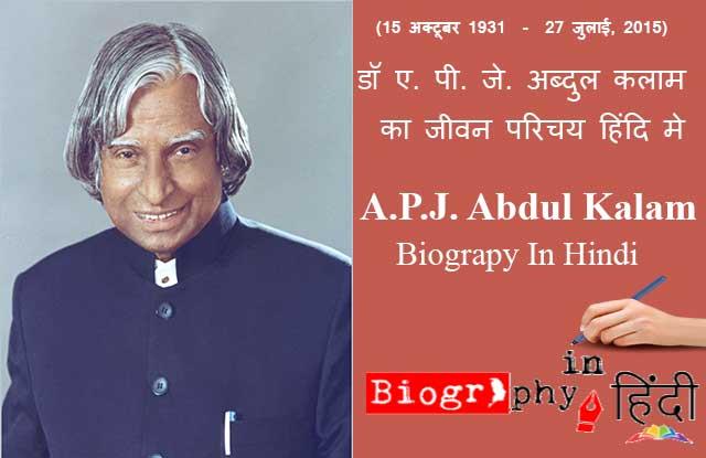 apj-abdul-kalam-biography