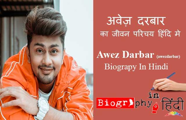 awez-darbar-biography-in-hindi