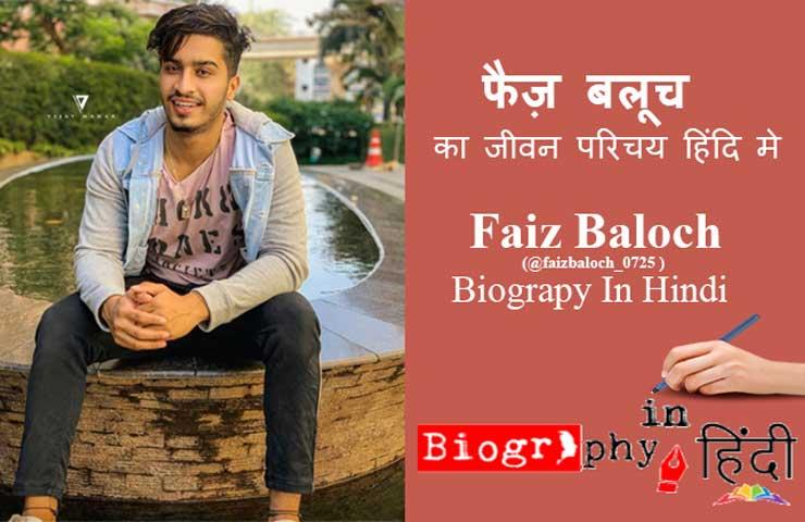 faiz-baloch-biography-in-hindi