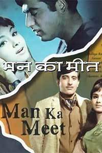 man-ka-meet-biography-in-hindi