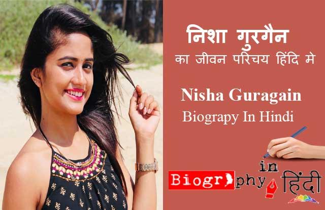 nisha-guragain-biography-in-hindi