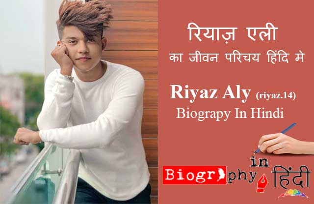 riyaz-aly-biography-in-hindi