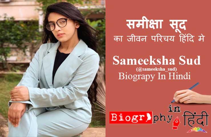 sameeksha-sud-biography-in-hindi