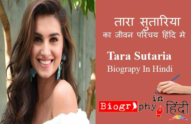tara-sutriya-biography-in-hindi