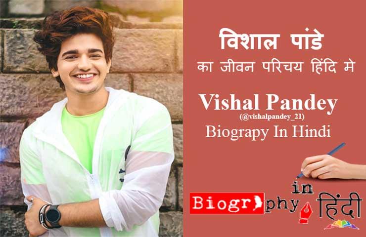 vishal-pandey-biography-in-hindi