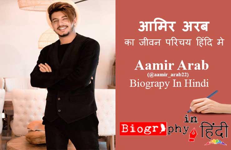 amir-arab-biography-in-hindi