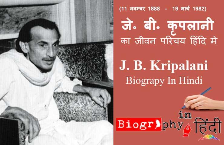 j-b-kripalanii-biography-in-hindi