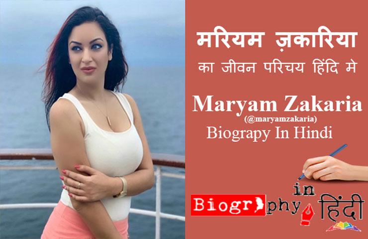 maryam-zakaria-biography-in-hindi