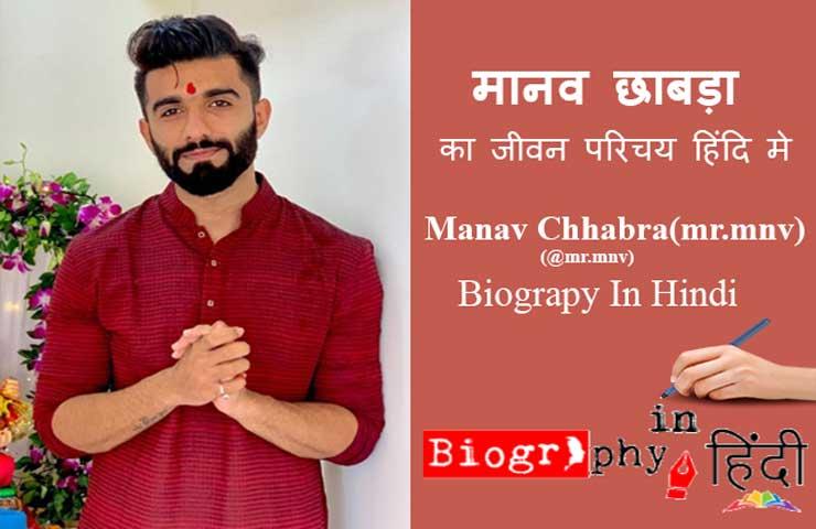 mr-mnv-biography-in-hindi