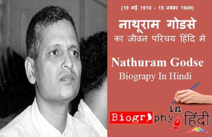 nathuram-godse-biography-in-hindi