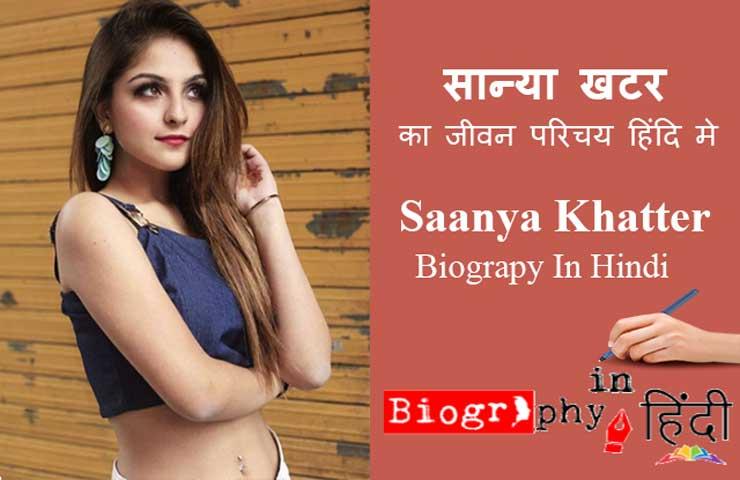 saanya-khatter-biography-in-hindi
