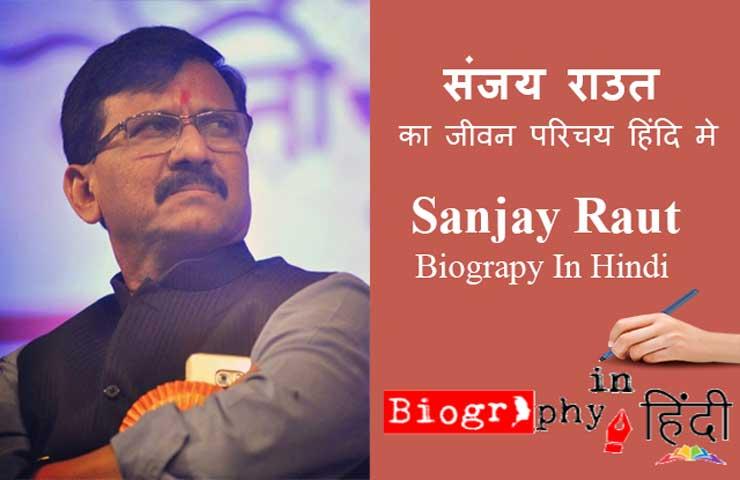 sanjay-rautl-biography-image
