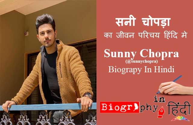 sunny-chopra-biography-in-hindi