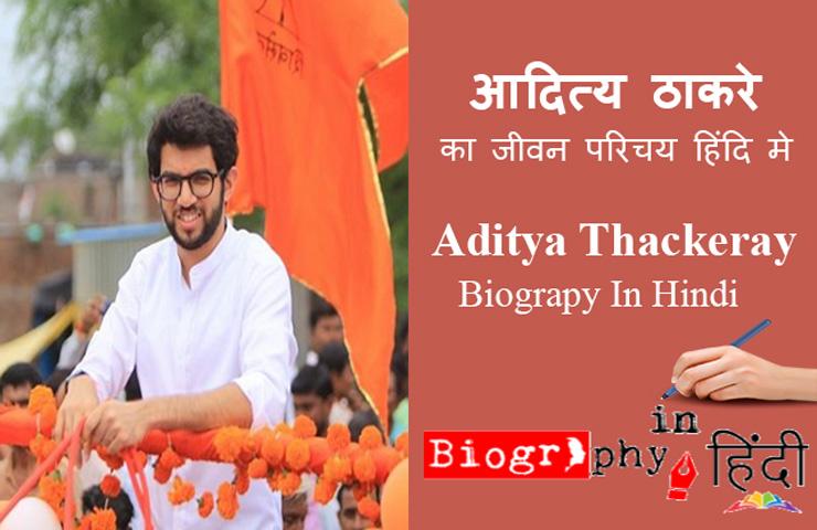 aditya-thackeray-biography-in-hindi