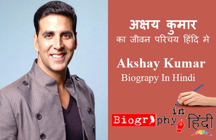 akshay-kumar-biography-in-hindi