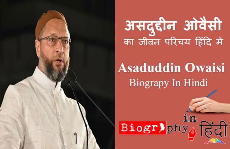 asaduddin-owaisi-biography-in-hindi