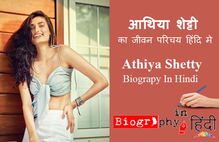 athiya-shetty-biography-in-hindi
