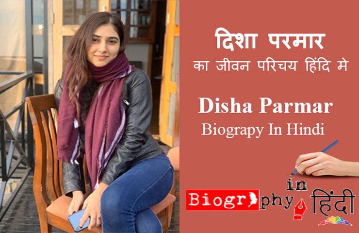 disha-parmar-biography-in-hindi