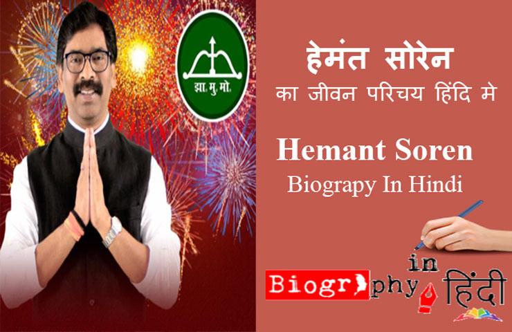 hemant-soren-biography-in-hindi