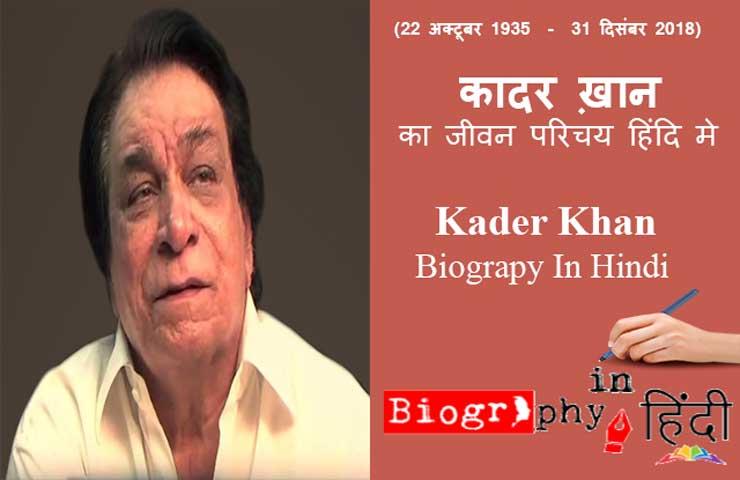 kader-khan-biography-in-hindi
