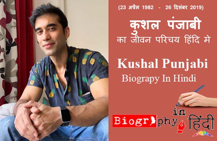 kushal-punjabi-biography-in-hindi