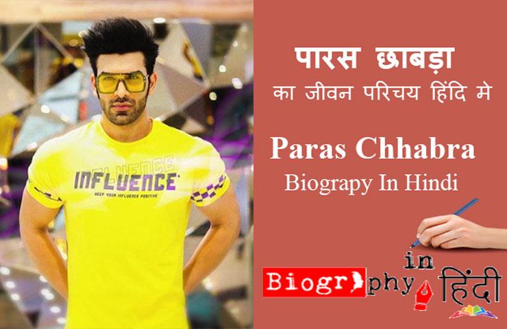 paras-chhabra-biography-in-hindi