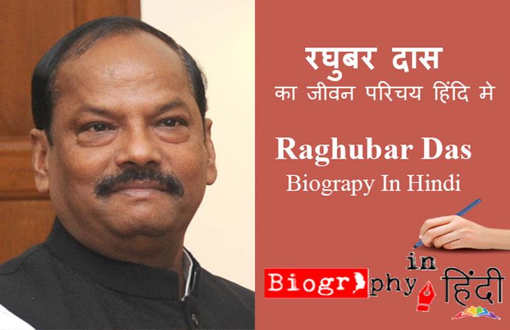 raghubar-das-biography-in-hindi