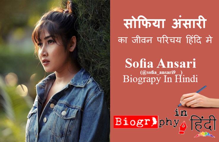 sofia-ansari-biography-in-hindi