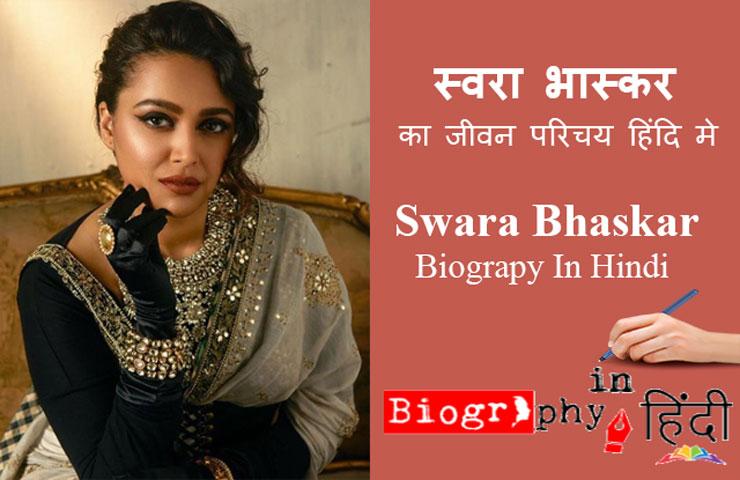 swara-bhaskar-biography-in-hindi