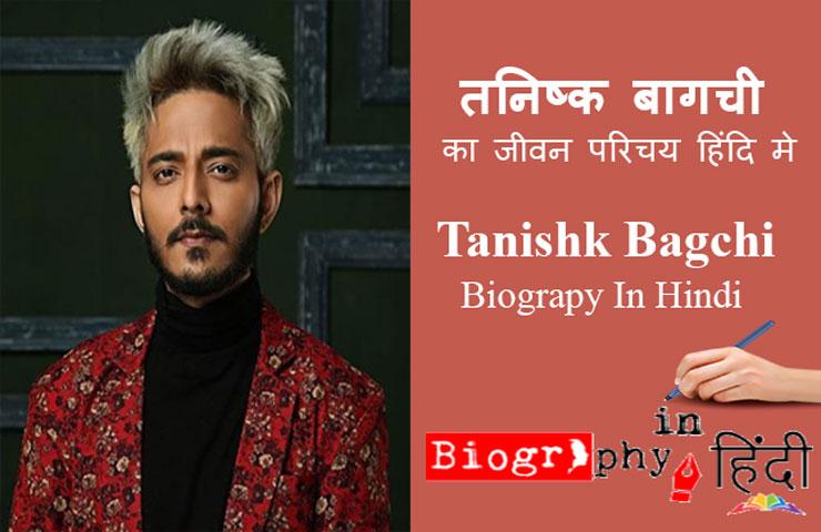 tanishk-bagchi-biography-in-hindi