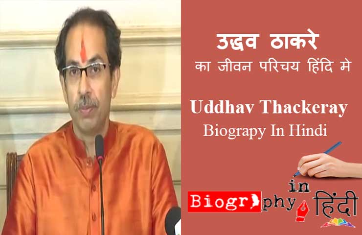 uddhav-thackeray-biography-in-hindi