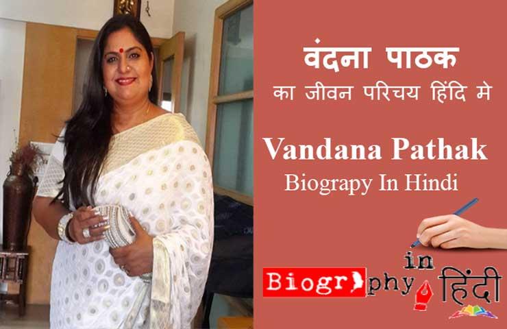vandana-pathak-biography-in-hindi