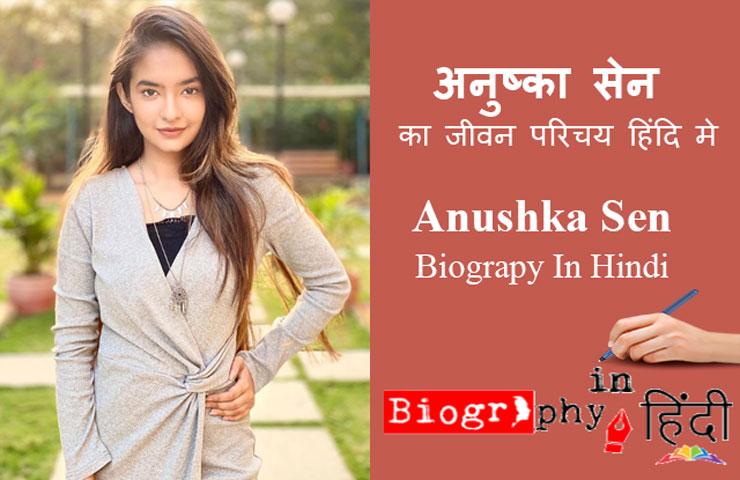 anushka-sen-biography-in-hindi