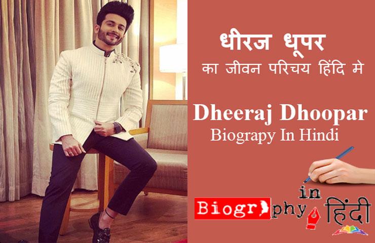 dheeraj-dhoopar-biography-in-hindi