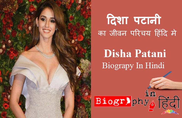 disha-patani-biography-in-hindi