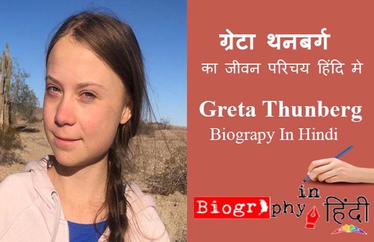 greta-thunberg-biography-in-hindi