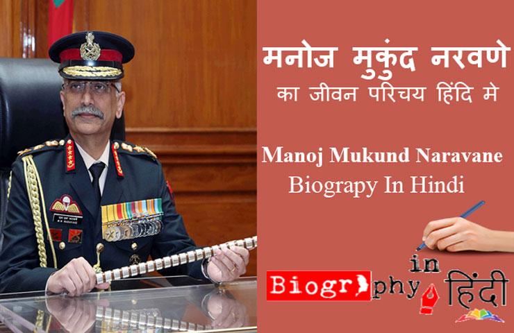 manoj-mukund-naravane-biography-in-hindi