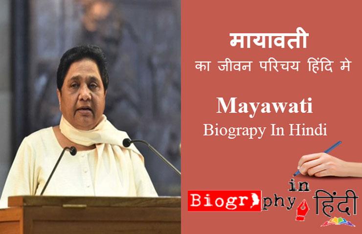 mayawati-biography-in-hindi