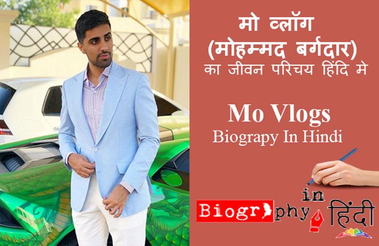 mo-vlogs-biography-in-hindi