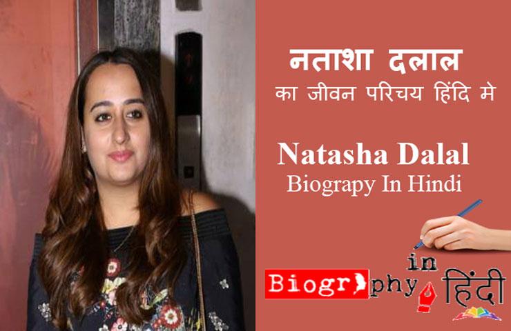natasha-dalal-biography-in-hindi