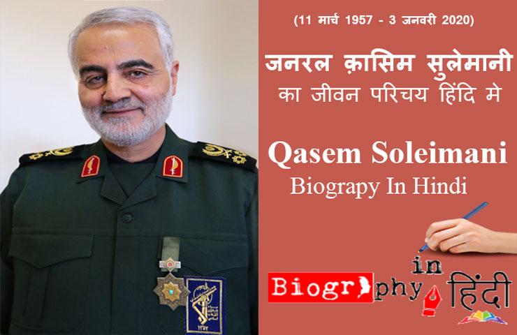 qasem-soleimani-biography-in-hindi